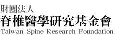 財團法人脊椎醫學研究基金會 Logo